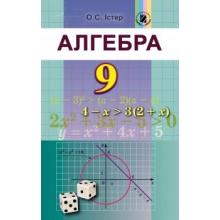 Підручник Алгебра 9 клас Істер О. С. Вид-во: Генеза