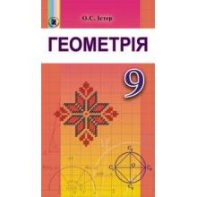 Підручник Геометрія 9 клас Істер О. С. Вид-во: Генеза