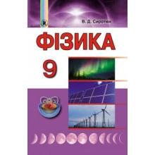 Підручник Фізика 9 клас Сиротюк В. Вид-во: Генеза