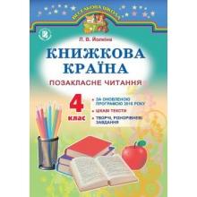 Книжкова країна. Позакласне читання 4 клас Йолкіна Л. В. Вид-во: Генеза