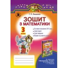 Зошит з математики 3 клас Лишенко Г. П. Вид-во: Генеза