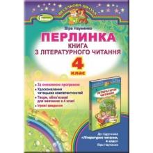 Перлинка Книга з літературного читання 4 клас Оновлена програма Науменко В. О. Вид-во: Генеза