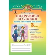 Подружися зі словом Зошит з розвитку мовлення 3 клас Оновлена програма Пономарьова К. І. Вид-во: Генеза