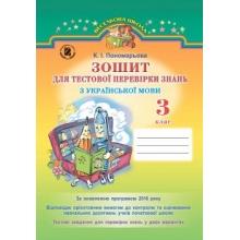 Зошит для тестової перевірки знань з української мови 3 клас Оновлена програма Пономарьова К. І. Вид-во: Генеза