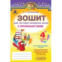 Зошит для тестової перевірки знань з української мови 4 клас Пономарьова К. І. Вид-во: Генеза