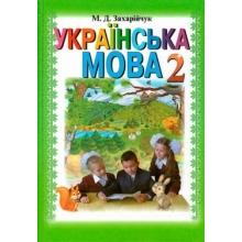 Підручник Українська мова 2 клас Захарійчук М. Вид-во: Грамота