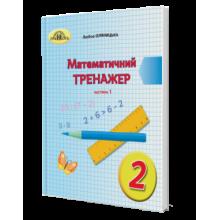 Математичний тренажер 2 клас Частина 1 НУШ Оляницька Л. Вид-во: Грамота