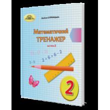 Математичний тренажер 2 клас Частина 2 НУШ Оляницька Л. Вид-во: Грамота