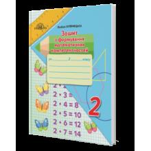 Зошит з формування математичних компетентностей 2 клас НУШ Оляницька Л. Вид-во: Грамота