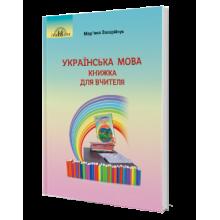 Українська мова Книжка для вчителя 2 клас НУШ Захарійчук М. Вид-во: Грамота