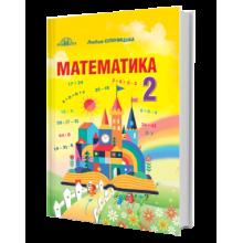 Підручник Математика 2 клас НУШ Оляницька Л. Вид-во: Грамота