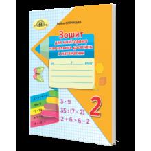 Зошит для моніторингу навчальних досягнень з математики 2 клас НУШ Оляницька Л. Вид-во: Грамота