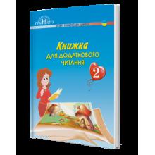 Книжка для додаткового читання 2 клас НУШ Богданець-Білоскаленко Н. Вид-во: Грамота