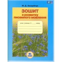 Зошит з розвитку писемного мовлення 3 клас Оновлена програма Захарійчук М. Д. Вид-во: Грамота