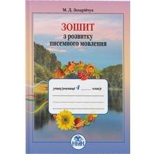Зошит з розвитку писемного мовлення 4 клас Захарійчук М. Д. Вид-во: Грамота