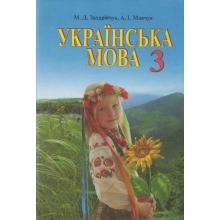 Підручник Українська мова 3 клас Захарійчук М., Мовчун А. Вид-во: Грамота