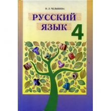 Учебник Русский язык 4 класс Челышева И. Изд-во: Грамота