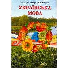 Підручник Українська мова 4 клас Захарійчук М., Мовчун А. Вид-во: Грамота
