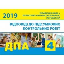 ДПА 4 клас 2019 Відповіді до підсумкових контрольних робіт Вид-во: Освіта