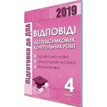 ДПА 4 клас 2019 Відповіді до підсумкових контрольних робіт Листопад Н., Пономарьова К. Вид-во: Оріон