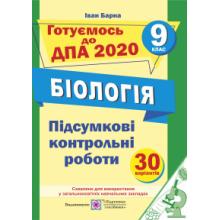 ДПА 9 клас 2020 Біологія Підсумкові контрольні роботи Барна І. Вид-во: Підручники і посібники