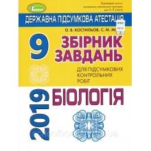 ДПА 9 клас 2019 Біологія Костильов О. В., Міюс С. М. Вид-во: Генеза