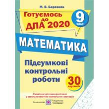 ДПА 9 клас 2020 Математика Підсумкові контрольні роботи 30 варіантів Березняк М. Вид-во: Підручники і посібники