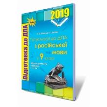 ДПА 9 клас 2019 Російська мова Кошкіна Ж. О. Вид-во: Генеза