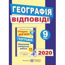 ДПА 9 клас 2020 Географія Відповіді до підсумкових контрольних робіт Кузишин А. Вид-во: Підручники і посібники
