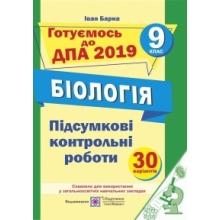 ДПА 9 клас 2019 Біологія Підсумкові контрольні роботи Барна І. Вид-во: Підручники і посібники