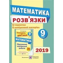 ДПА 9 клас 2019 Математика Розв'язки до підсумкових контрольних робіт Березняк М. Вид-во: Підручники і посібники