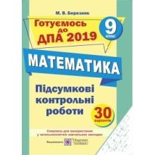 ДПА 9 клас 2019 Математика Підсумкові контрольні роботи 30 варіантів Березняк М. Вид-во: Підручники і посібники