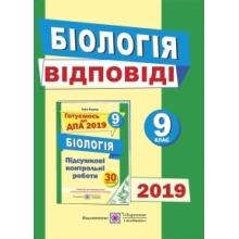 ДПА 9 клас 2019 Біологія Відповіді до підсумкових контрольних робіт Барна І. Вид-во: Підручники і посібники