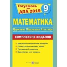ДПА 9 клас 2019 Математика Комплексне видання Капіносов А. Вид-во: Підручники і посібники