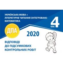 ДПА 4 клас 2020 Відповіді до підсумкових контрольних робіт Вид-во: Освіта