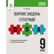 ДПА 9 клас 2020 Збірник завдань з географії Капіруліна С. Л. Вид-во: Освіта