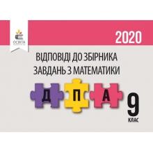 ДПА 9 клас 2020 Відповіді до збірника завдань з математики Бевз В. Г. Вид-во: Освіта