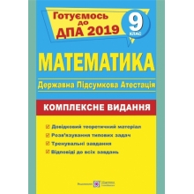 ДПА 9 клас 2020 Математика Комплексне видання Капіносов А. Вид-во: Підручники і посібники