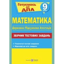 ДПА 9 клас 2021 Математика Збірник тестових завдань Капіносов А. Вид-во: Підручники і посібники