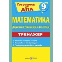 ДПА 9 клас 2020 Математика Тренажер для підготовки Капіносов А. Вид-во: Підручники і посібники