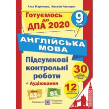 ДПА 9 клас 2020 Англійська мова Підсумкові контрольні роботи Марченко А. Вид-во: Підручники і посібники