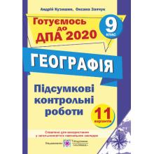 ДПА 9 клас 2020 Географія Підсумкові контрольні роботи Кузишин А. Вид-во: Підручники і посібники