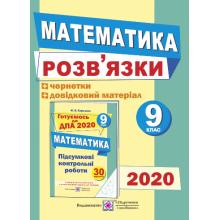 ДПА 9 клас 2020 Математика Розв'язки до підсумкових контрольних робіт Березняк М. Вид-во: Підручники і посібники