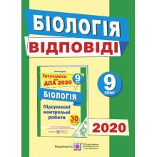 ДПА 9 клас 2020 Біологія Відповіді до підсумкових контрольних робіт Барна І. Вид-во: Підручники і посібники