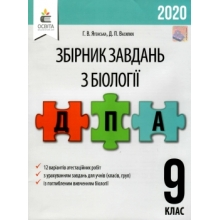 ДПА 9 клас 2020 Збірник завдань з біології Ягенська Г. В., Василюк Д. П. Вид-во: Освіта