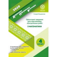 ДПА 4 клас 2020 Математика Орієнтовні завдання для підсумкових контрольних робіт Мещерякова К. Вид-во: Весна
