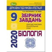 ДПА 9 клас 2020 Біологія Костильов О. В., Міюс С. М. Вид-во: Генеза
