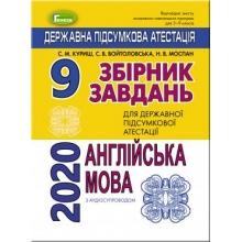 ДПА 9 клас 2020 Англійська мова Куриш С., Войтоловська С., Мослан Н. Вид-во: Генеза