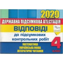 ДПА 4 клас 2020 Відповіді до підсумкових контрольних робіт Листопад Н., Пономарьова К. Вид-во: Оріон