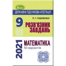 ДПА 9 клас 2021 Математика Розв'язник завдань 50 варіантів Істер О. Вид-во: Генеза